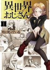 『異世界おじさん』コミックス1巻の表紙