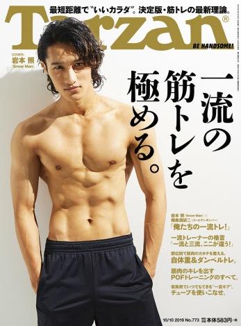 『Tarzan』で表紙を飾るSnow Man・岩本照(C)マガジンハウス