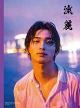 横浜流星写真集『流麗』表紙カット(C)KADOKAWA