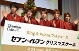 手を振るKing & Prince(左から)高橋海人、岸優太、平野紫耀、永瀬廉、神宮寺勇太 (C)ORICON NewS inc.