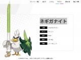 発表された新ポケモン「ネギガナイト」(c)2019 Pokemon. (c)1995-2019 Nintendo/Creatures Inc. /GAME FREAK inc.