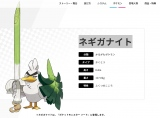 発表された新ポケモン「ネギガナイト」(c)2019 Pokemon. (c)1995-2019 Nintendo/Creatures Inc. /GAME FREAK inc.