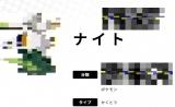 公式サイトのバグと同時に出現した謎の新ポケモン(c)2019 Pokemon. (c)1995-2019 Nintendo/Creatures Inc. /GAME FREAK inc.
