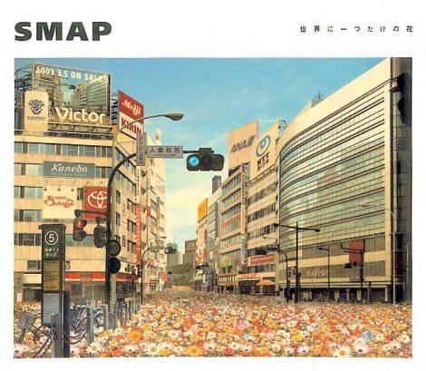 SMAPの「世界に一つだけの花(シングル・ヴァージョン)」(発売日:2003年3月5日/発売元:ビクターエンタテインメント)