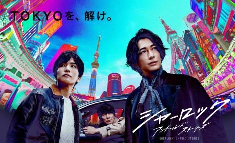 ディーン×岩田コンビが始動 ポップな東京が描かれた『シャーロック』ポスタービジュアル完成