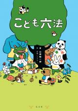 山崎聡一郎『こども六法』(弘文堂/8月20日発売)が、最新9/23付週間BOOKランキング7位を獲得