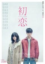 映画『初恋』ポスタービジュアル (C)2020「初恋」製作委員会