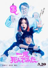 映画『一度死んでみた』ポスタービジュアル (C)2020 松竹 フジテレビジョン