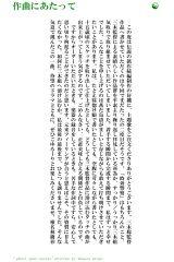 椎名林檎「公然の秘密を書くにあたって」全文