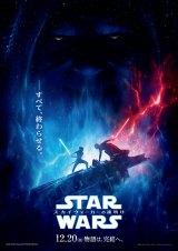 映画『スター・ウォーズ/スカイウォーカーの夜明け』(12月20日公開)日本版ティザーポスター(C)201 9 Lucasfilm Ltd. All Rights Reserved.