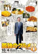 ドラマ24『孤独のグルメ Season8』ポスタービジュアル(C)2019 久住昌之・谷口ジロー・ fusosha /テレビ東京
