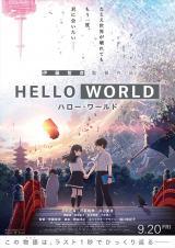 アニメーション映画『HELLO WORLD』(9月20日公開)(C)2019「HELLO WORLD」製作委員会