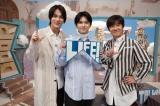 NHK総合『LIFE!〜人生に捧げるコント〜』(10月11日放送)に吉沢亮(中央)が登場。『なつぞら』では見ることができなかった内村光良、中川大志との3ショット(C)NHK