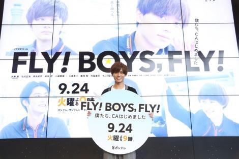 カンテレ『FLY!BOYS,FLY! 僕たち、CAはじめました』トークイベントに参加したKing & Princeの永瀬廉 (C)カンテレ