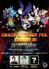 『Crazy Raccoon』イベントのチラシ
