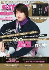 『smart』11月号増刊表紙