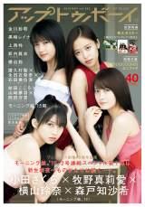 『アップトゥボーイ』Vol.283の表紙は(左上から時計回りに)横山玲奈、小田さくら、森戸知沙希、牧野真莉愛(C)ワニブックス