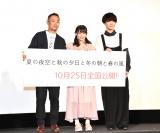 映画『ナツヨゾラ』の上映会に出席した(左から)向井宗敏監督、齊藤なぎさ、宮世琉弥 (C)ORICON NewS inc.