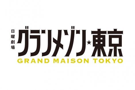 日曜劇場『グランメゾン東京』番組ロゴ(C)TBS