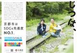 PR動画『じつは、京都市。』シリーズに出演するブラックマヨネーズ