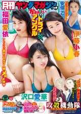 『月刊ヤングマガジン』10号表紙