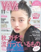 『ViVi』11月号の表紙を飾る橋本環奈