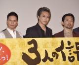 (左から)市原隼人、TAKAHIRO、岡田義徳=映画『3人の信長』公開記念舞台あいさつ (C)ORICON NewS inc.