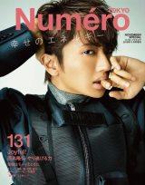 西島隆弘の『Numero TOKYO』11月号の特装版表紙が解禁