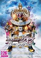 劇場版『ジオウ』DVD来年1月に発売