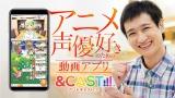 『&CAST!!!』新テレビCMに出演する宮田俊哉(Kis-My-Ft2)