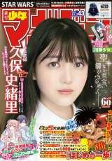 『週刊少年マガジン』43号表紙