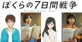 アニメ映画『ぼくらの7日間戦争』でW主演を務める北村匠海&芳根京子
