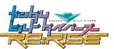 『ガンダムビルドダイバーズRe:RISE』ロゴ(C)創通・サンライズ