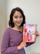 フェ第32回東京国際映画祭『フェスティバル・ミューズ』に就任した広瀬アリス