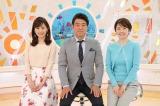 『めざましどようび』に出演している(左から)久慈暁子、佐野瑞樹、西山喜久恵(C)フジテレビ
