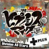 「ヒプノシスマイク -Division Rap Battle-+」ジャケット写真