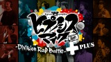 「ヒプノシスマイク -Division Rap Battle-+」