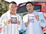 映画『トイ・ストーリー4』のMovieNEX発売決定記念イベントに出席したチョコレートプラネット(左から)松尾駿、長田庄平 (C)ORICON NewS inc.