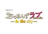 『おっさんずラブ-in the sky-』11月2日スタート(C)テレビ朝日
