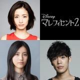 ディズニー映画『マレフィセント2』日本語吹替版のオーロラ姫は上戸彩。3人の妖精は福田彩乃。フィリップ王子は小野賢章が担当