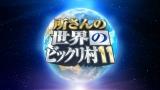 9月27日放送、『所さんの世界のビックリ村!〜こんなトコロになぜ?〜』第11弾(C)テレビ東京