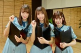『セルフ Documentary of 日向坂46』の第1回に出演した(左から)佐々木久美、 高本彩花、 東村芽依 (C)TBS