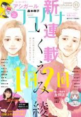 いくえみ綾氏の新連載『1日2回』が掲載された「ココハナ」11月号 (C)ココハナ2019年11月号/集英社