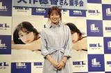 1st写真集『矢作穂香 I'm just me』発売記念イベントを開催した矢作穂香