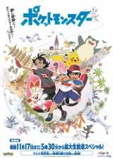 新シリーズのアニメ『ポケットモンスター』キービジュアル