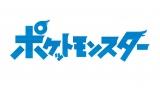 新シリーズのアニメ『ポケットモンスター』ロゴタイトル