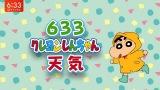 『スーパーJチャンネル』とクレヨンしんちゃんがコラボ(C)臼井儀人/双葉社・シンエイ・テレビ朝日・ADK