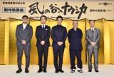 新作歌舞伎『風の谷のナウシカ』の制作発表会見に参加した(左から)G2、中村七之助、尾上菊之助、鈴木敏夫、安孫子正