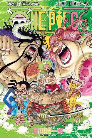 『ONE PIECE』94巻表紙 (C)尾田栄一郎/集英社