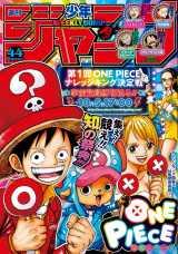 『週刊少年ジャンプ』44号表紙 (C)週刊少年ジャンプ2019年44号